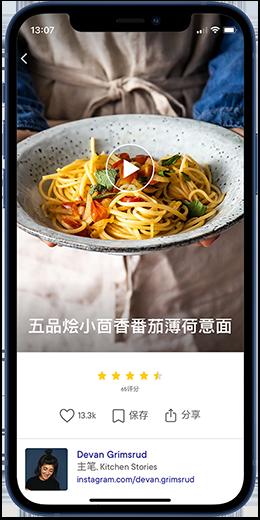 Capture d'écran application Kitchen Stories
